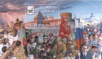 блок - Смоленску 1150 лет