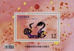 Год Змеи на почтовом блоке Тайваня