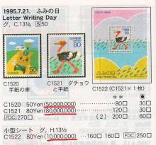тираж марок Японии