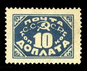 Доплатная почтовая марка СССР номиналом 10 копеек
