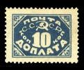 Доплатная марка СССР 1925 г. номиналом 10 копеек