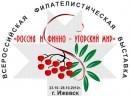 Филателистическая выставка в Ижевске