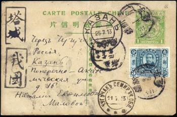 Маркированная почтовая карточка с маркой Китая