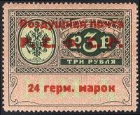 Консульские 3 рубля