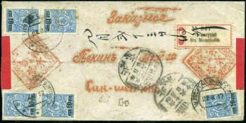 Дорогой конверт с царскими марками