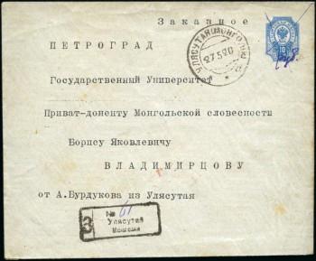 Маркированный конверт Монголия - Петроград
