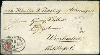 Почтовый конверт с маркой Российской империи