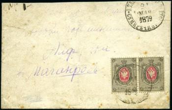 Дорогой почтовый конверт Китай - Таганрог