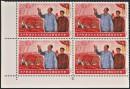Квартблок Китая с Мао Цзедуном