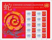 Год Змеи на марочном листе ООН
