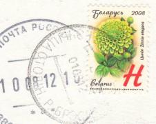 марка Беларуси на открытке