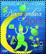 Новогодняя марка Хорватии