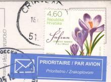 Посткроссинг: марка Хорватии с цветами на почтовой открытке