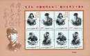 Марки Китая - лозунг Мао