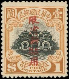 """Марка Китая """"Храм Будды"""" с надпечаткой"""