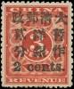 Гербовая марка Китая с зеленой надпечаткой