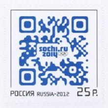 Почтовая марка России с QR-кодом