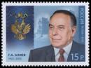 марка России - Алиев