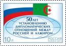 Марка России - Алжир