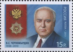 Почтовая марка России - Черномырдин