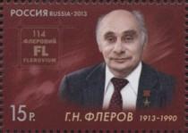 Марка, посвященная физику Флерову