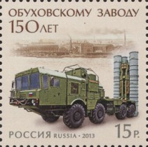 Почтовая марка России - завод