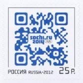 """Почтовая марка России """"Олимпиада в Сочи"""" с кодом"""