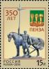 Почтовая марка России - Пенза