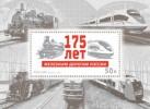 """Почтовый блок России 2012 года """"175 лет Российским железным дорогам"""""""