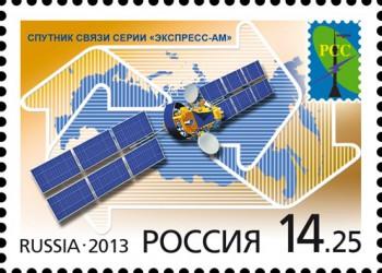 марка России - РСС