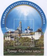 блок Троице-Сергиева Лавра