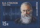 марка России Стеклов