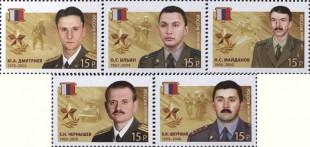 Почтовые марки - Герои России