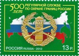 """почтовая марка России """"500 лет пограничной службе"""""""