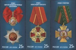Почтовые марки России - награды