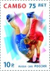 марка России - самбо