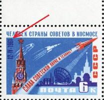 марка СССР - Гагарин