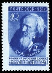 Почтовая марка СССР с Д.И. Менделеевым