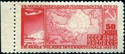 """почтовая марка СССР """"2-й Международный полярный год"""""""