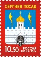 марка Сергиев Посад