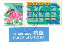 Почтовые марки Японии на открытке