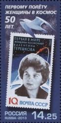 марка - космос Терешкова