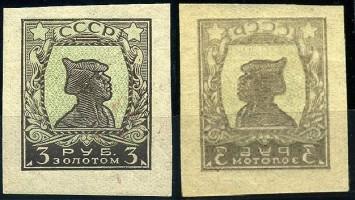 марка СССР отпечаток