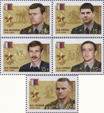 марки Герои России