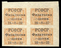 Квартблок РСФСР Филателия - детям