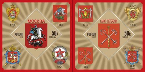 Почтовые блоки России с гербами Москвы и Санкт-Петербурга