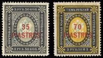 Почтовые марки русской почты в Турции с надпечаткой