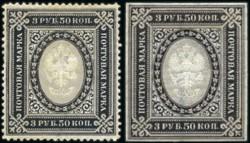 Почтовые марки Российской империи девятого выпуска