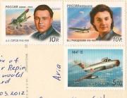 марки на открытке