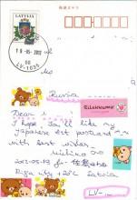 Оборот почтовой открытки Латвии с Рилаккумой